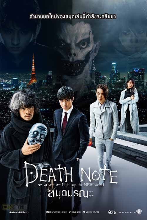 Death Note Light Up the NewWorld