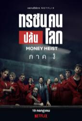 Money Heist S3